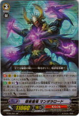Covert Demonic Dragon, Mandala Lord SP  BT05/S01