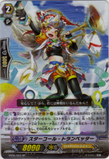 Star Call Trumpeter SP  BT05/S03