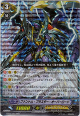 Phantom Blaster Overlord RRR  BT05/004