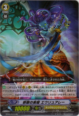 Evil-eye Princess, Euryale RR  BT05/019