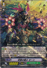 Knight of Harvest, Gene R  BT05/022