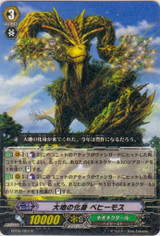 Avatar of the Plains, Behemoth R  BT05/023