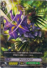 Iris Knight R  BT05/024
