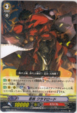 Stealth Fiend, Kurama Lord R  BT05/027