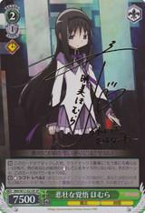 Homura, Tragic Determination MM/W17-021SP SP
