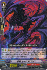 Stealth Dragon, Cursed Breath R  BT05/031