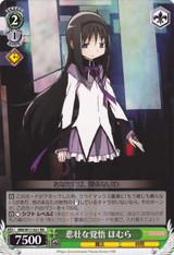 Homura, Tragic Determination MM/W17-021