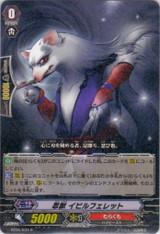 Stealth Beast, Evil Ferret R  BT05/034