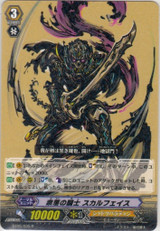 Knight of Purgatory, Skull Face R  BT05/035