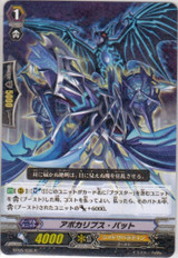 Apocalypse Bat R  BT05/036
