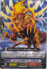 Burning Horn Dragon R  BT05/037