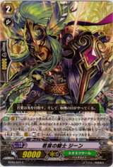 Knight of Verdure, Gene C  BT05/041