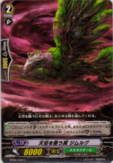 Colossal Wings, Simurgh C  BT05/042
