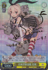 Shimakaze, Shimakaze-class Destroyer KC/S25-003SP SP