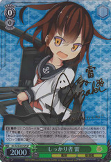 Ikazuchi, Works Hard KC/S25-057SP SP