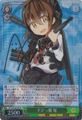Inazuma, Blunderer KC/S25-061SP SP