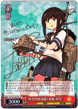 Fubuki, 1st Fubuki-class Destroyer KC/S25-091SP SP