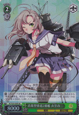 Kinugasa Kai-Ni, 2nd Aoba-class Heavy Cruiser KC/S25-039S SR