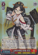 Kirishima, 4th Kongou-class Battleship KC/S25-085S SR