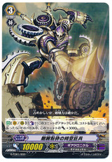 Interdimensional Giant Soldier of the Pulverizing Arm TD G-TD01/003