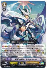 Knight of Blue Heavens, Altomile TD G-TD02/002