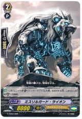 Mithril Guard Lion TD G-TD02/008
