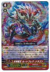 Imperial Flame Dragon King, Route Flare Dragon SP G-BT01/S04