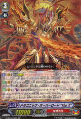 """Dragonic Overlord """"The X"""" SP G-BT01/S05"""