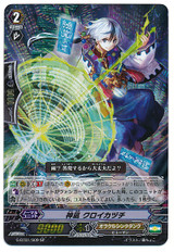 Diviner, Kuroikazuchi SP G-BT01/S09