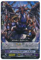 Relic Master Dragon SP G-BT01/S12