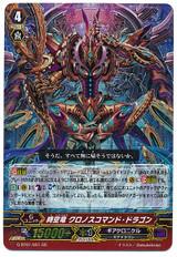 Interdimensional Dragon, Chronos Command Dragon GR G-BT01/001