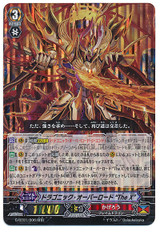 """Dragonic Overlord """"The X"""" RRR G-BT01/006"""