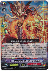 Protect Orb Dragon RR G-BT01/016