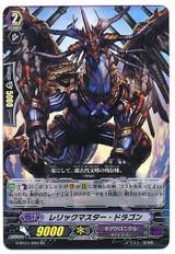 Relic Master Dragon RR G-BT01/020
