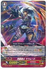 Divine Dragon Knight, Mahmoud R G-BT01/030