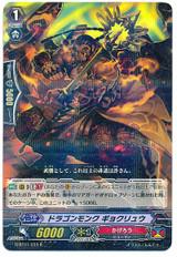 Dragon Monk, Gyokuryu R G-BT01/033