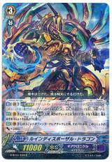Ruin Disposal Dragon R G-BT01/039