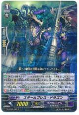 Steam Breath Dragon R G-BT01/041