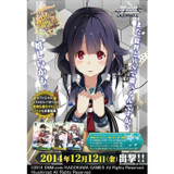 Kantai Collection Second Fleet Booster BOX