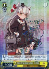 Amatsukaze, 9th Kagero-class Destroyer KC/S31-016SSP SSP