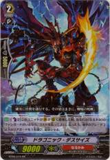 Dragonic Deathscythe RR BT06/019