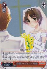 Riki, Daydream Wedding LB/WE21-18 Foil