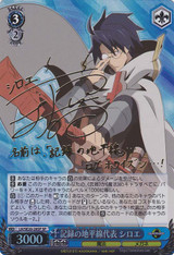 Shiroe, Log Horizon Representative LH/SE20-028SP SP