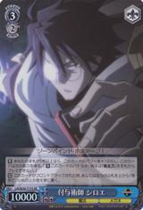 Shiroe, Enchanter LH/SE20-T17S SR