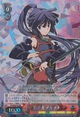 Akatsuki, Assassin LH/SE20-02 Foil