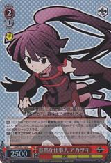 Akatsuki, Quiet Worker LH/SE20-14 Foil