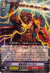 Riot General, Gyras R BT06/036