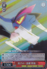 Senketsu, Ryuko's Outfit KLK/S27-045S SR