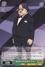 Kuroido, Top Butler of Kiryuin Family KLK/S27-028