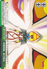 Shinra-Koketsu, Absolute Domination! KLK/S27-040